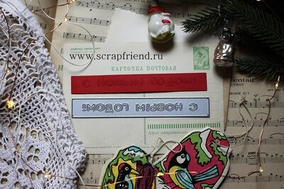 Die Happy New Year-5 (rus), Scrapfriend