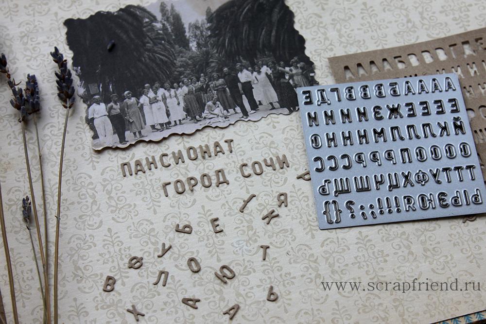 Нож для вырубки Алфавит Иннокентий, 7х7см, Scrapfriend sf0003