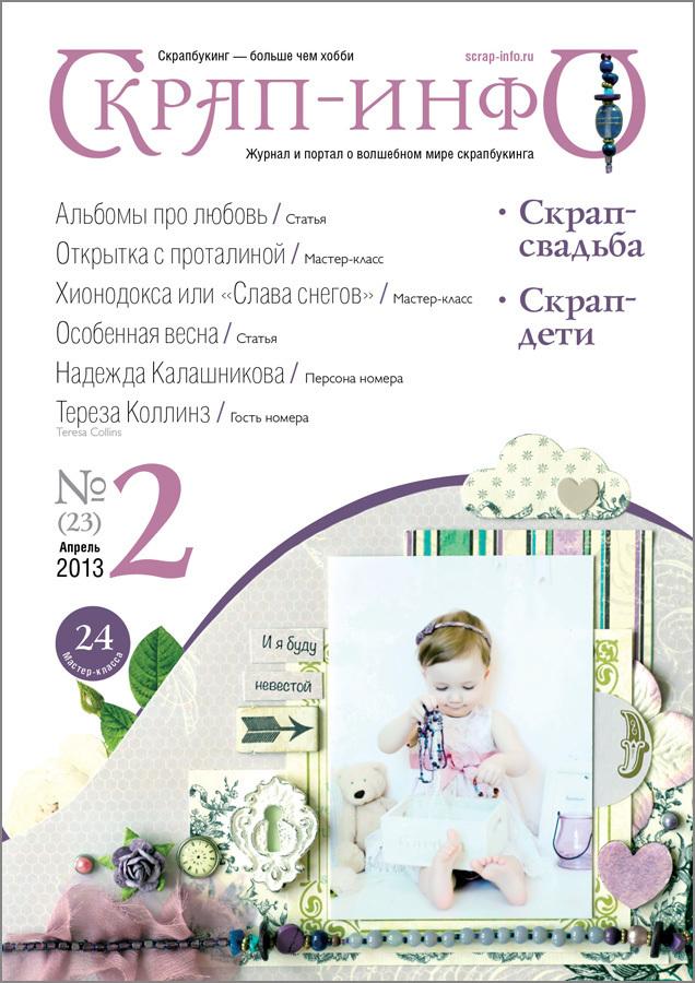 Скрап-инфо №2 (23) 2013 22013