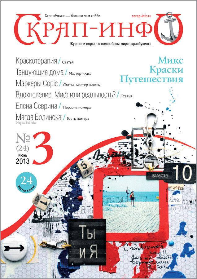 Скрап-инфо №3 (24) 2013 32013