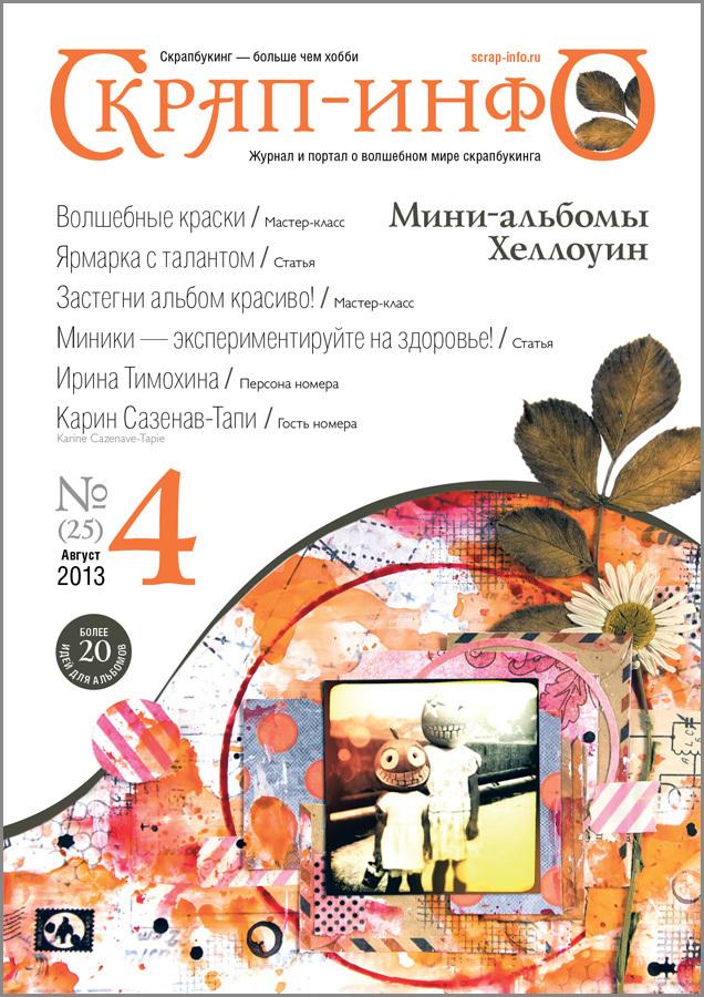 Скрап-инфо №4 (25) 2013 42013