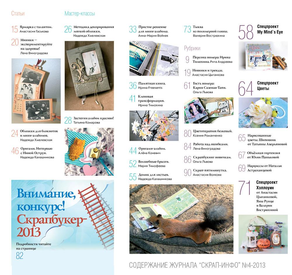 Скрап-инфо №4 (25) 2013