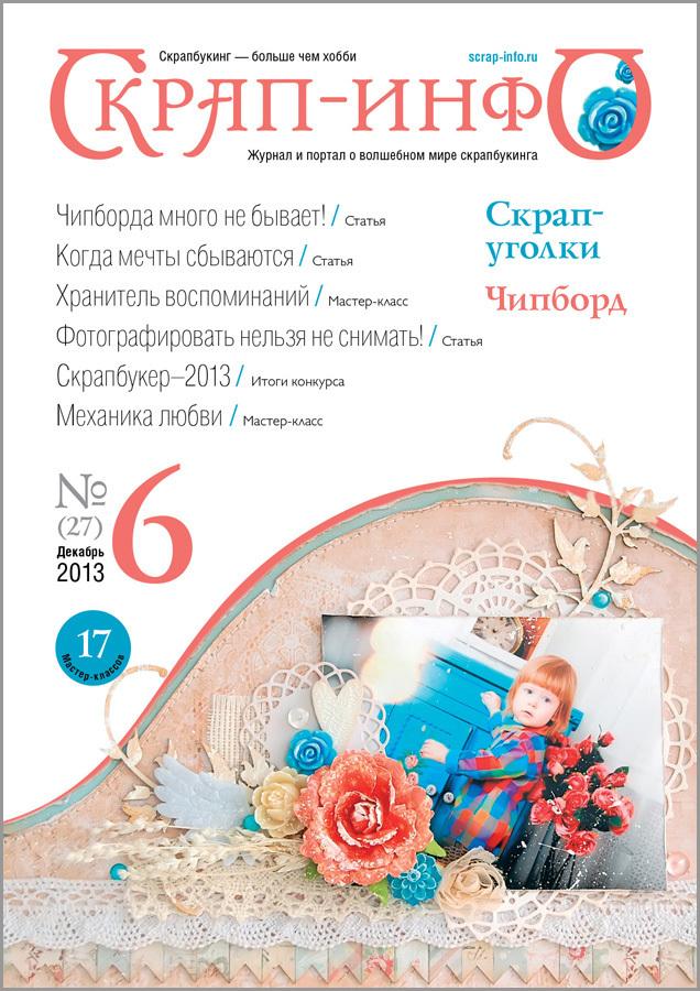 Скрап-инфо №6 (27) 2013 62013