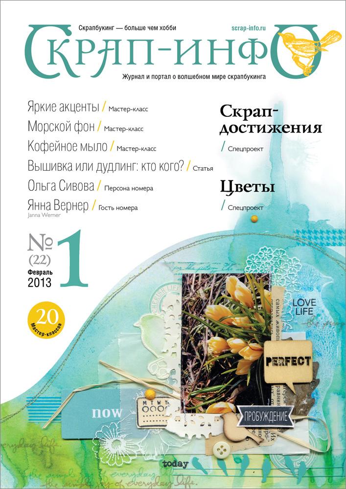 Скрап-инфо №1 (22) 2013 12013
