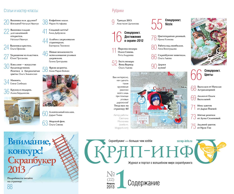 Скрап-инфо №1 (22) 2013