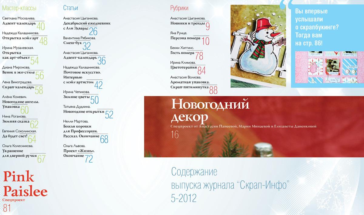 Скрап-инфо №5 (20) 2012
