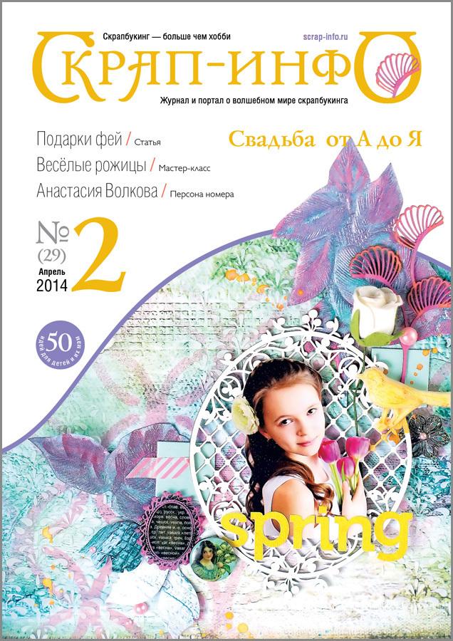 Скрап-инфо №2 (29) 2014 22014