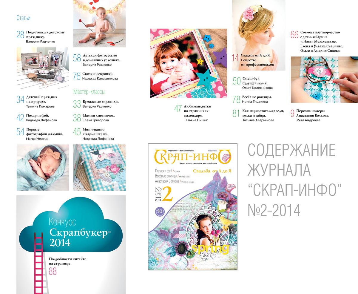 Скрап-инфо №2 (29) 2014