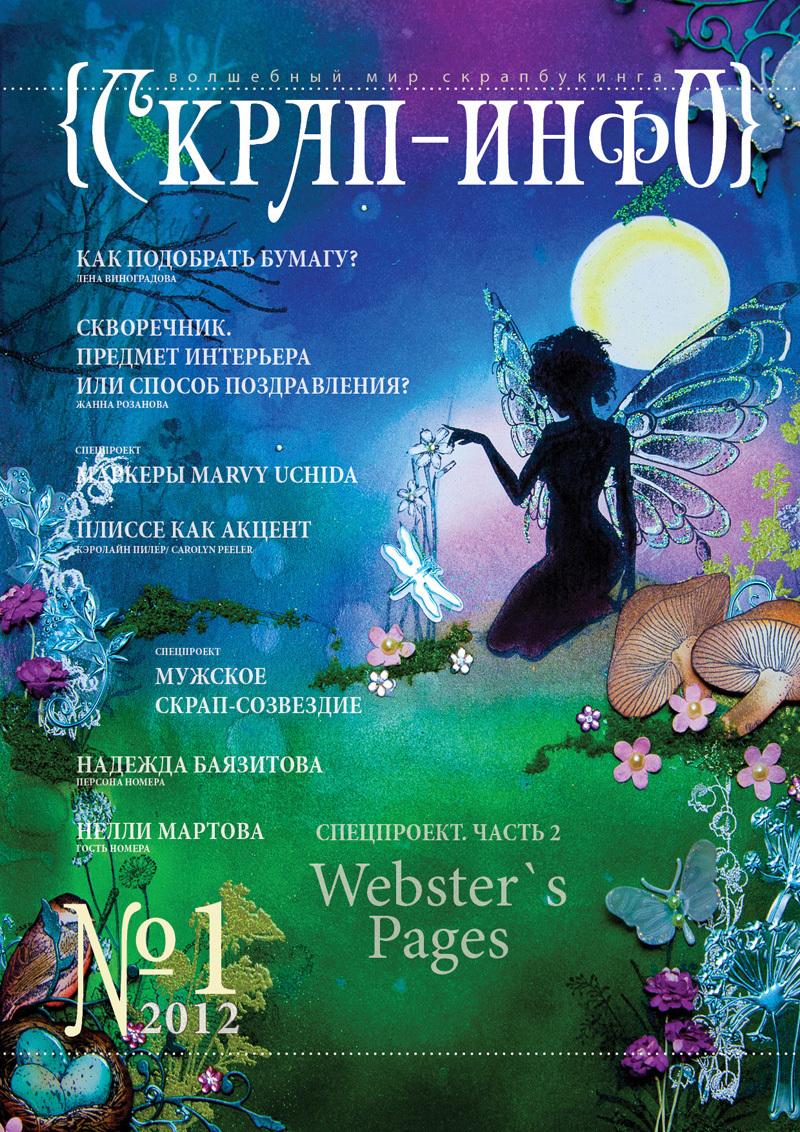 Скрап-инфо №1 2012 12012