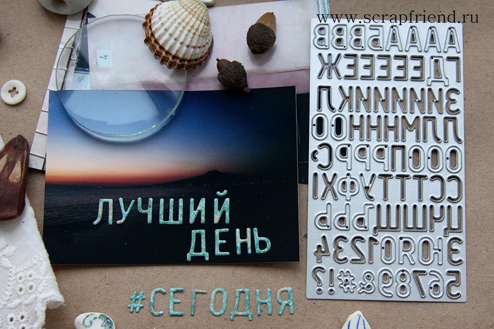 Нож для вырубки Алфавит Степан, 6,5х12см, Scrapfriend sf0009