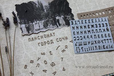 Die cut Alphabet Innokentiy, 7х7cm, Scrapfriend