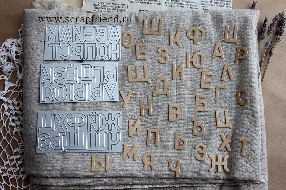 Набор ножей для вырубки Алфавит Мартин, высота буквы 2см, Scrapfriend sf0023