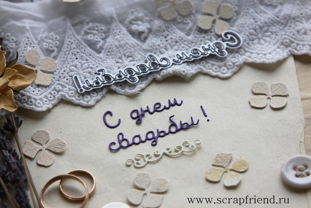 Нож для вырубки С днем свадьбы, Scrapfriend sf0025