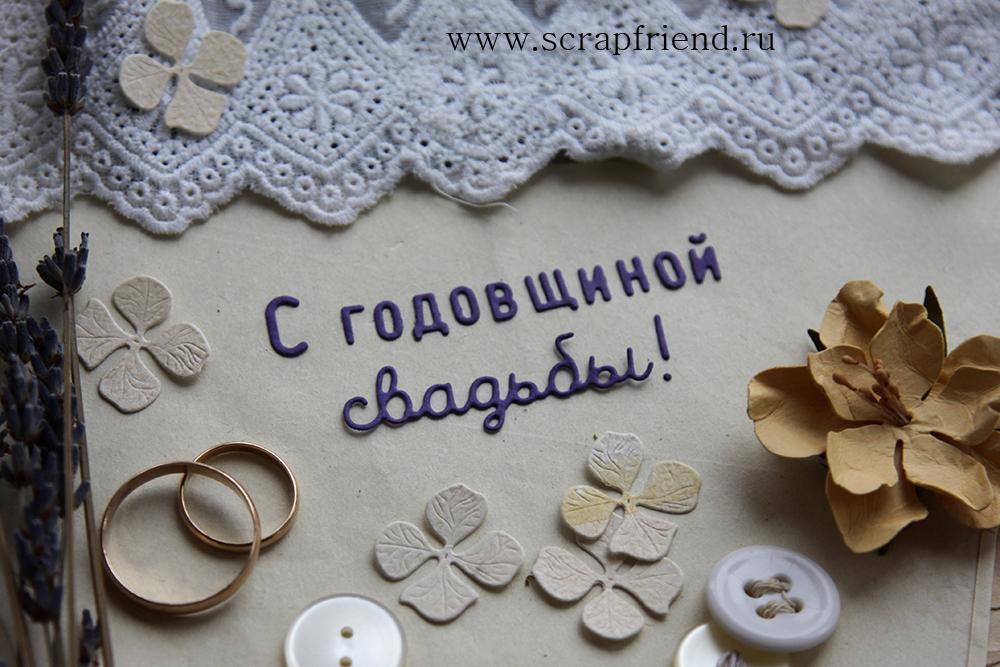 Сочетание с ножом С днем свадьбы! и Степан (заглавная С). Автор фотографии @carambolka_
