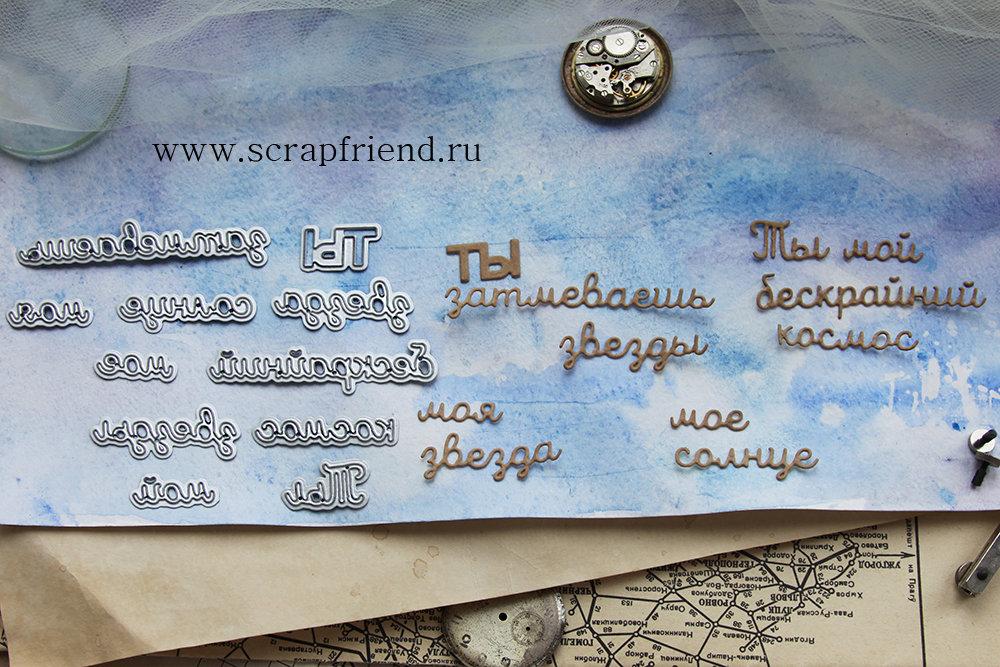 Набор ножей для вырубки Конструктор Ты моя звезда, 11 штук, Scrapfriend sf0040