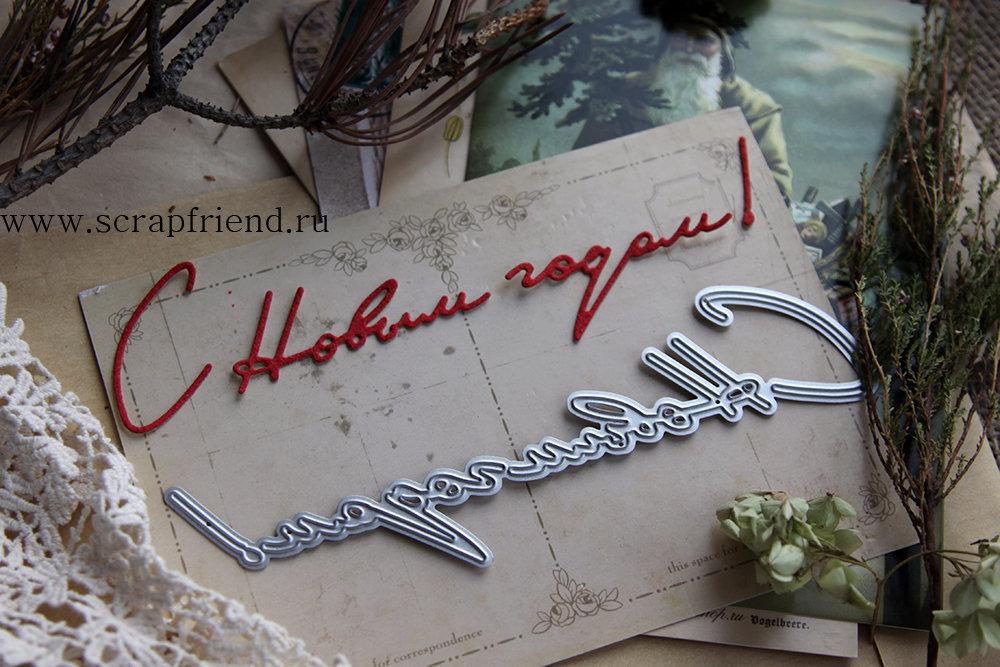 Нож для вырубки С Новым годом (2), 14,5х4см, Scrapfriend sf0070