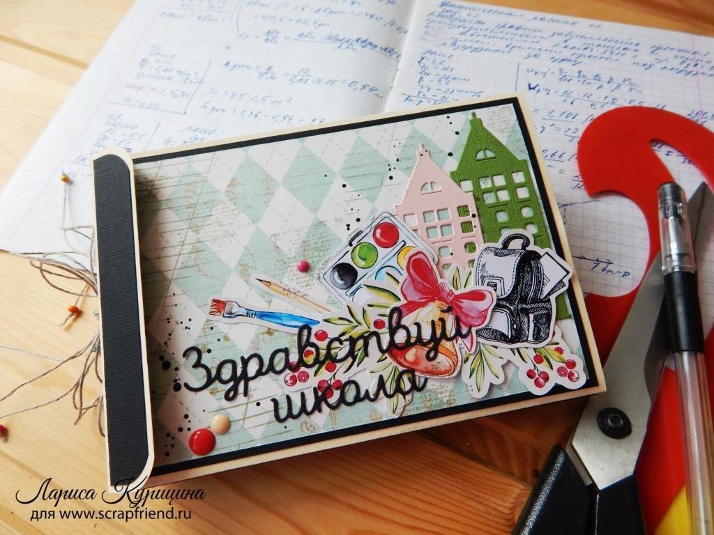 Автор работы Лариса Курицина