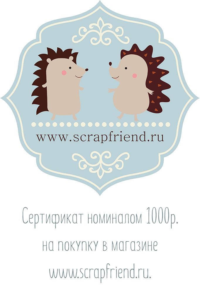 Сертификат на 1000 рублей sfsert1000