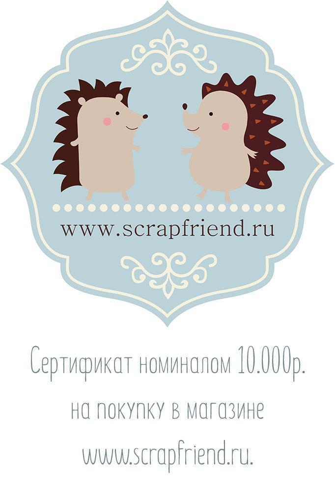 Сертификат на 10000 рублей sfsert10000