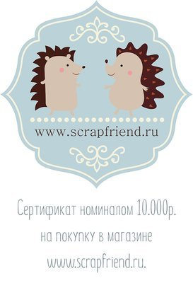 Сертификат на 10000 рублей