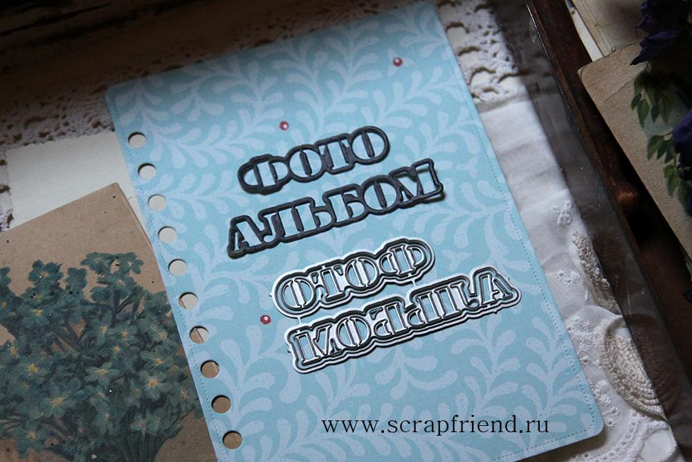Набор ножей для вырубки Фотоальбом, Scrapfriend