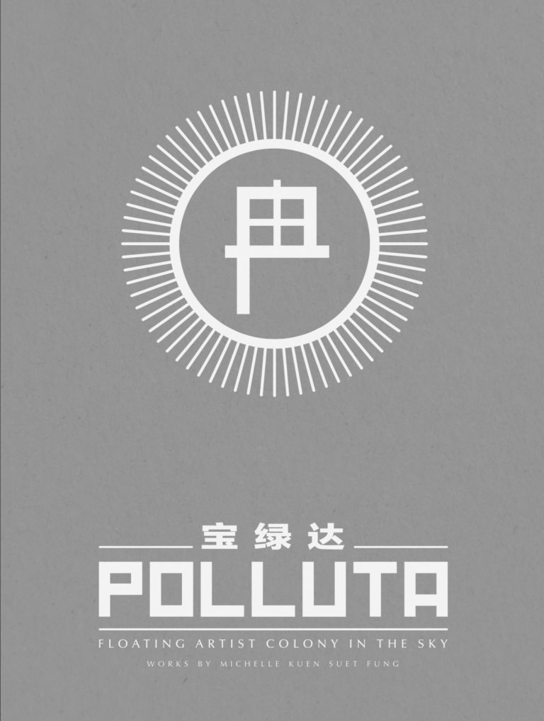 Exhibition Catalog Polluta, Floating Artist Colony in the Sky