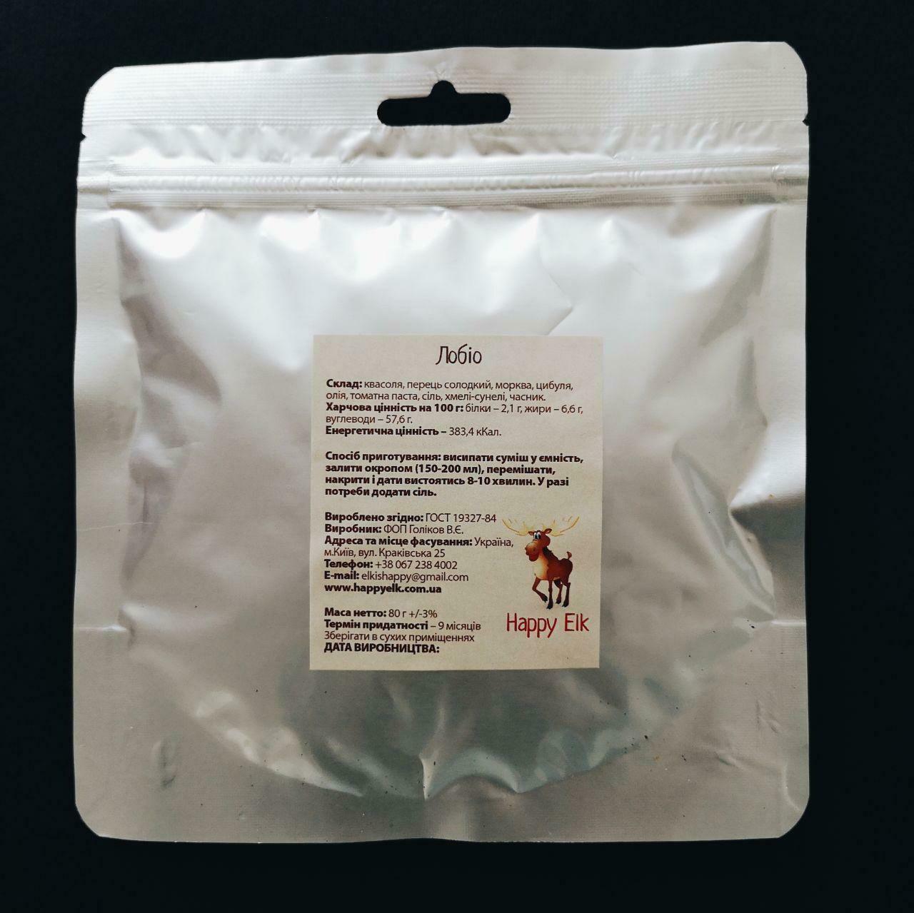 Лобіо (упаковка для запарювання)