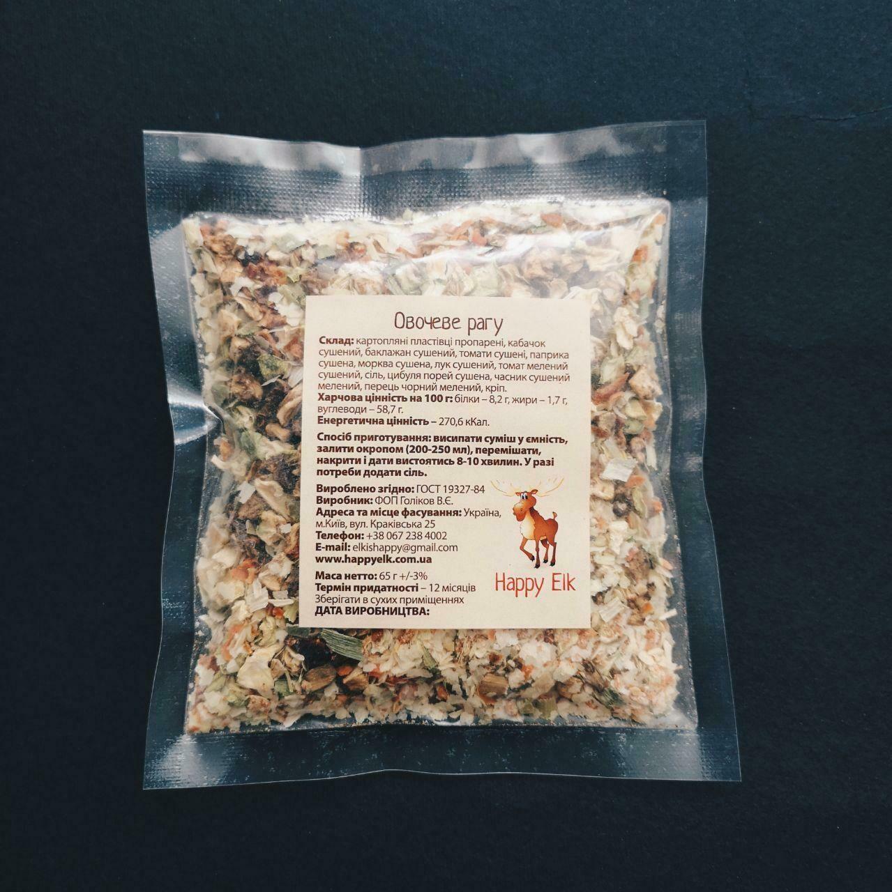 Овочеве рагу (упаковка для запарювання)