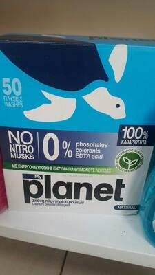 Био прах за пране My PLANET, 50 пранета, хипоалергенен, 2.500 кг