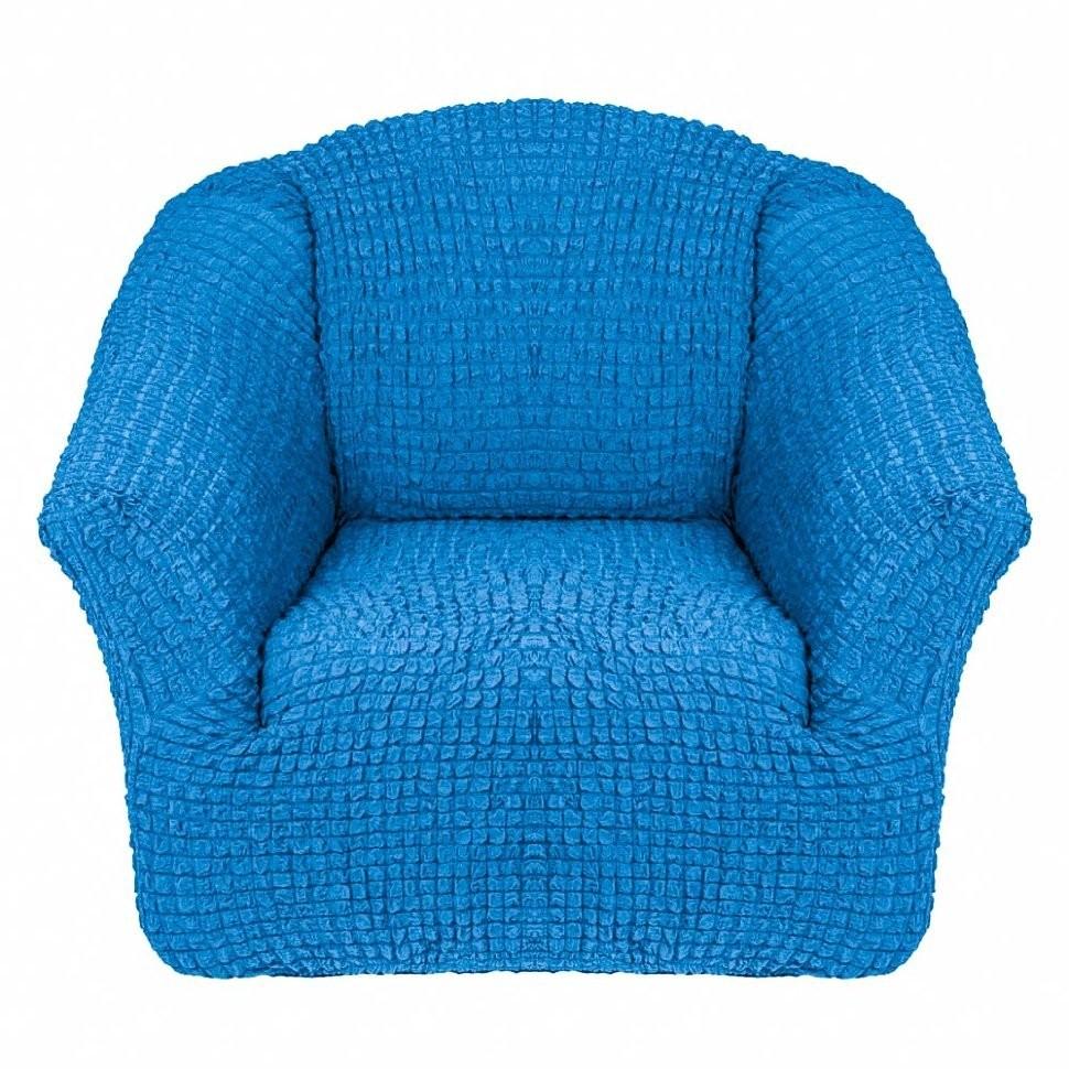 Чехол для кресла без оборки 2 шт. (голубой)