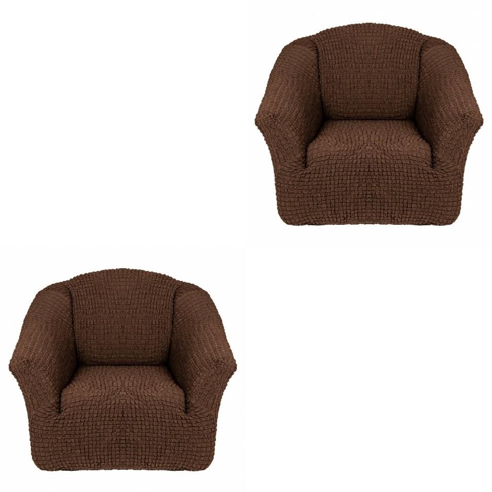 Чехол для кресла без оборки 2 шт.(шоколад)