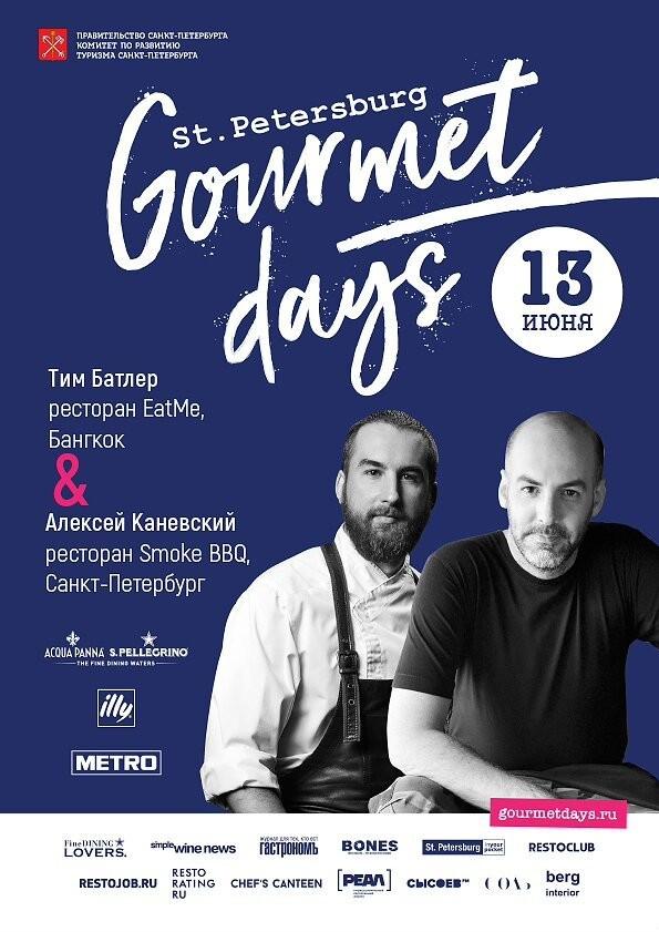 Билет на Gourmet Days 2019