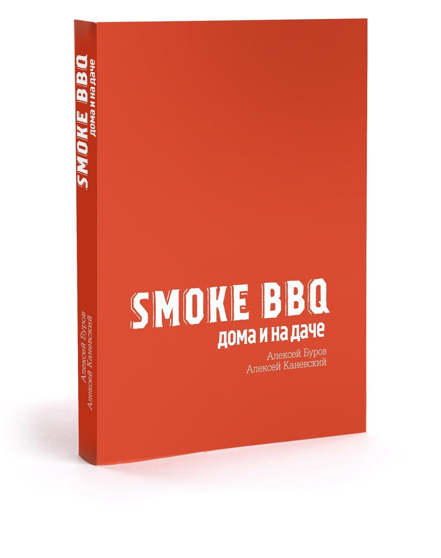 КНИГА РЕЦЕПТОВ «SMOKE BBQ ДОМА И НА ДАЧЕ»