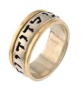 Jerusalem Band Ring