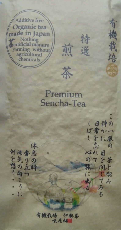 Sencha Hisaka Amaterasu 50g