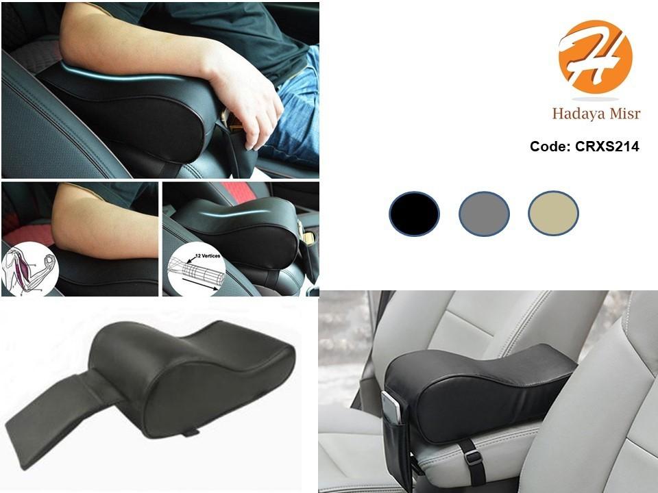 Armrest for Car- مسند يد