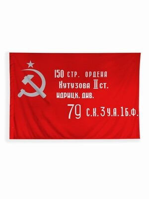 Флаг Знамя Победы 135х90