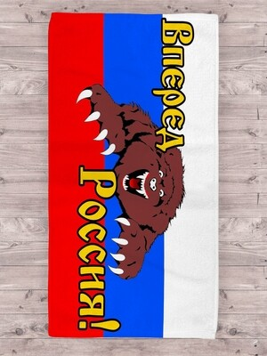Полотенце Флаг Россия вперед