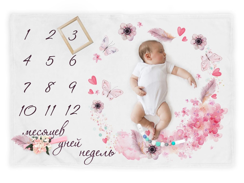 Фотоплед детский с месяцами Бабочки