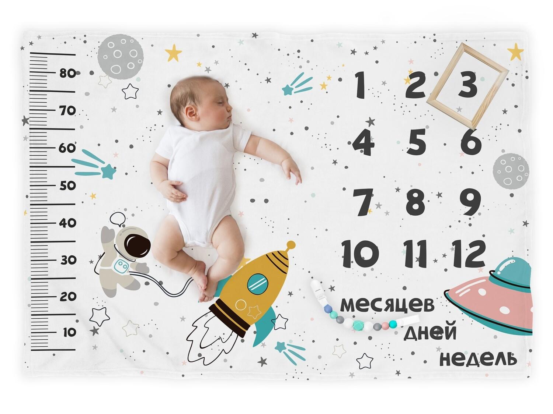 Фотоплед детский с месяцами Космос