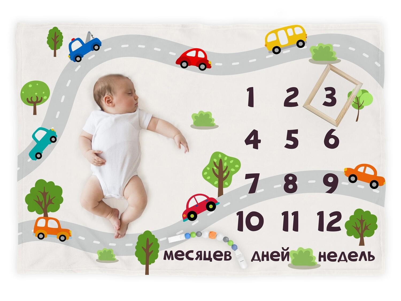Фотоплед детский с месяцами Машинки