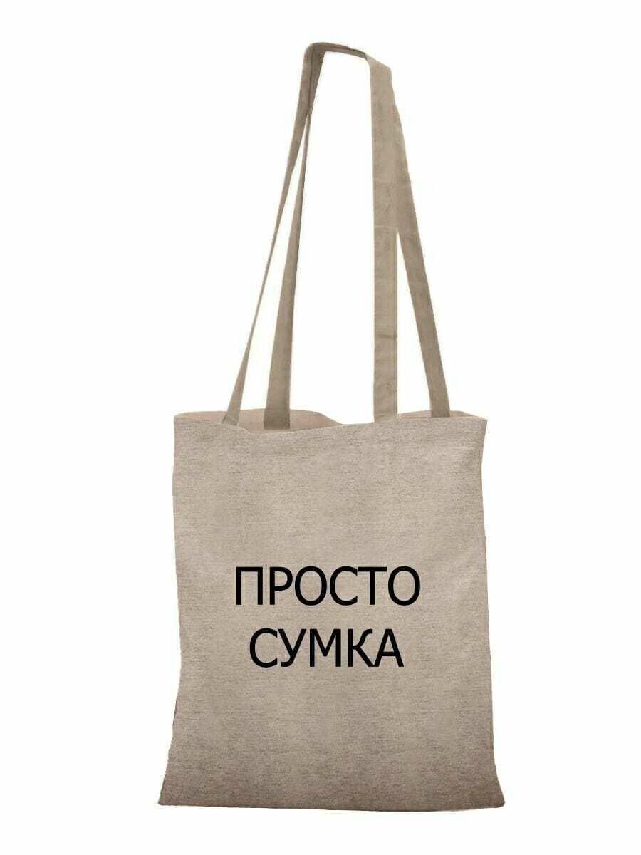Сумка шоппер Просто сумка