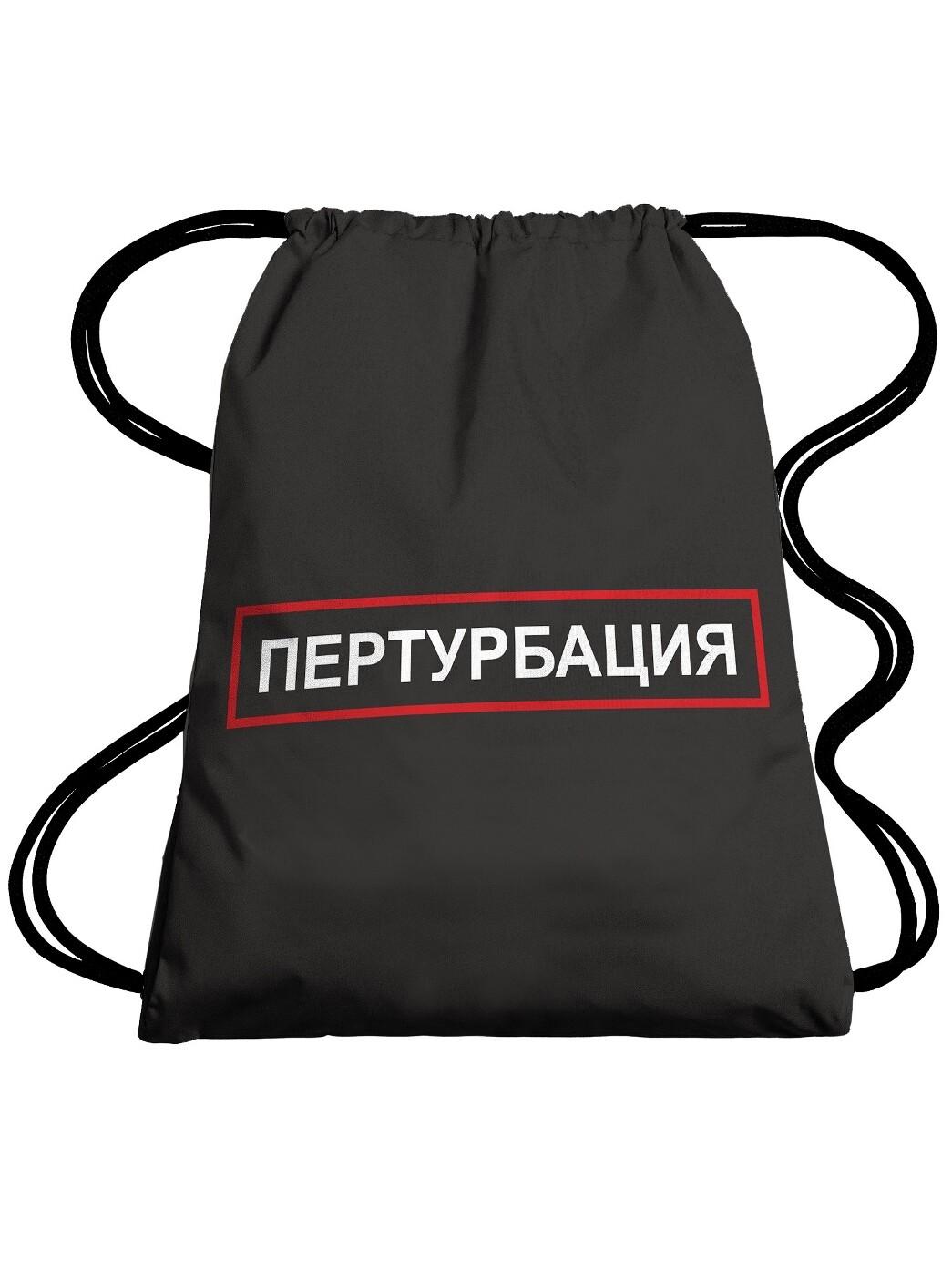 Рюкзак-мешок Пертурбация