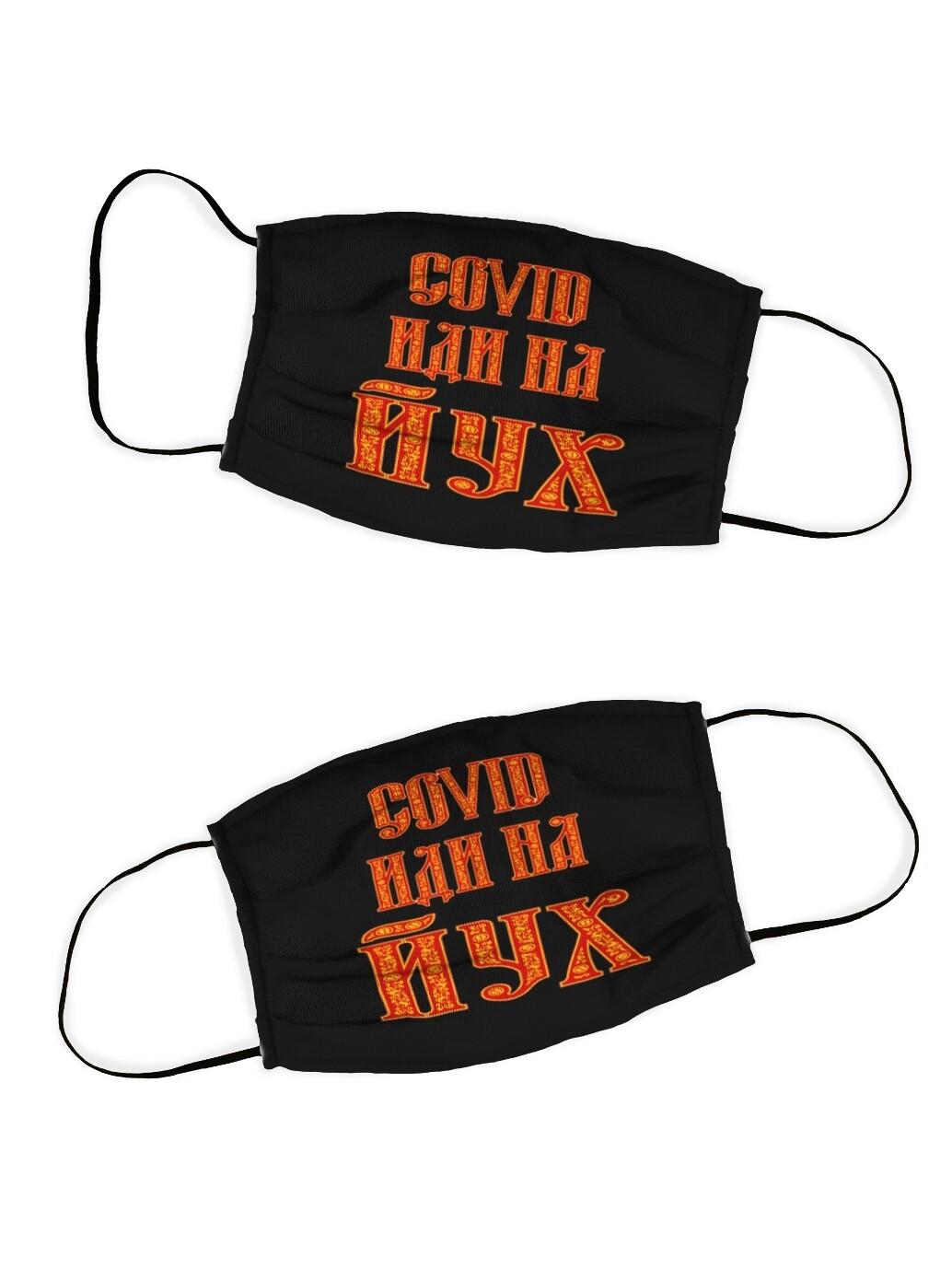 Защитная маска набор 2 шт. Йух