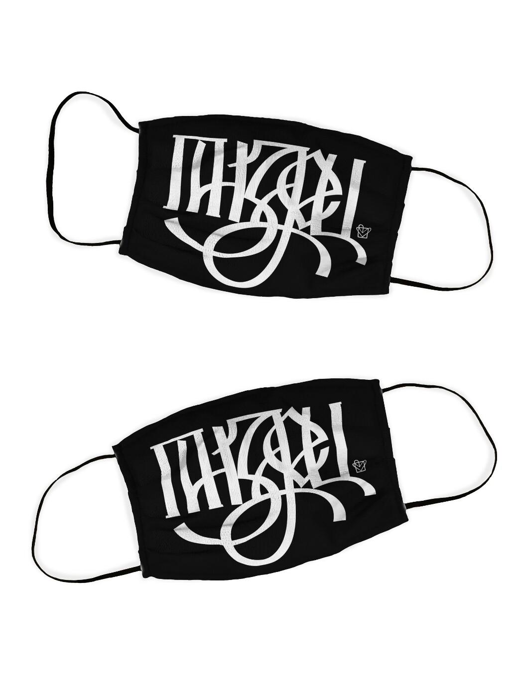 Защитная маска набор 2 шт. Надпись