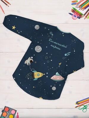 Фартук для творчества детский Космос