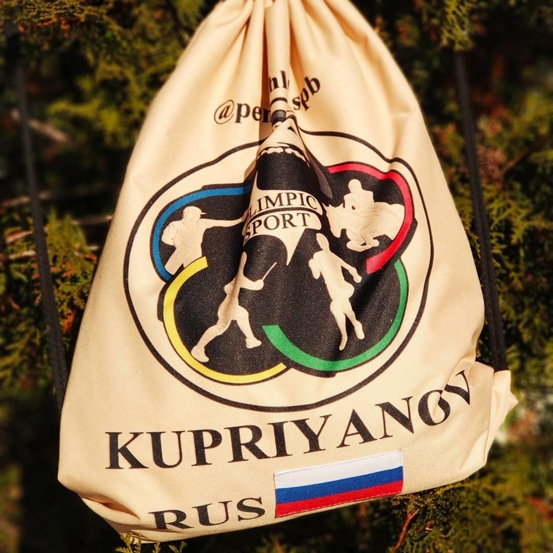 Рюкзак мешок именной