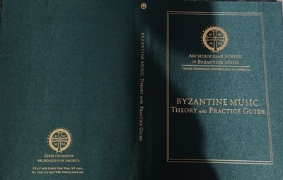 Byzantine Music: Theory and Practice Guide NOW Hardcover!