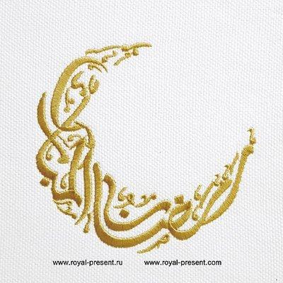 Ramadan Kareem Embroidery Design - 6 sizes