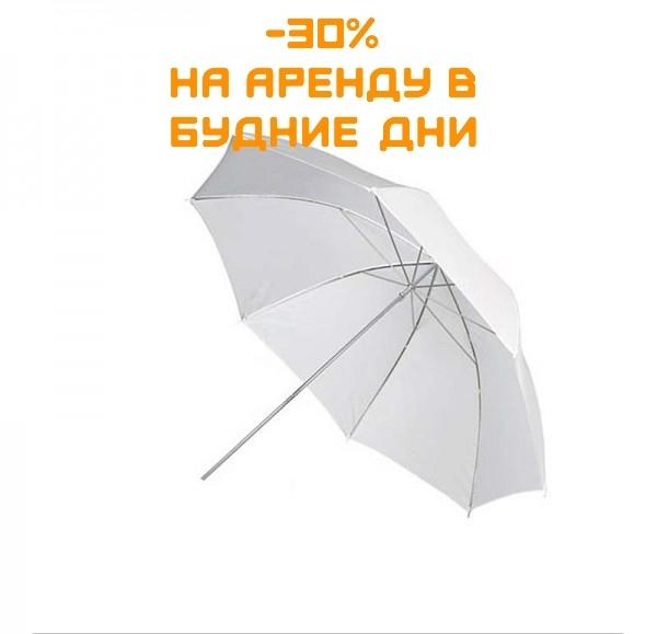 Белый зонт 1123